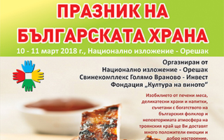 Празник на българската храна в Орешак